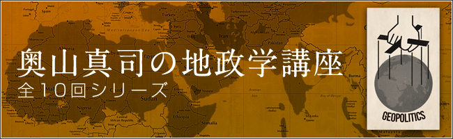「奥山真司の地政学講座」CD