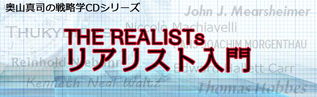 THE REALISTs リアリスト入門
