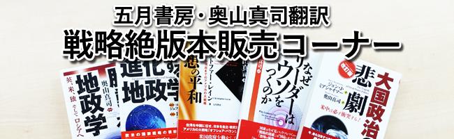 奥山真司翻訳戦略絶版本販売