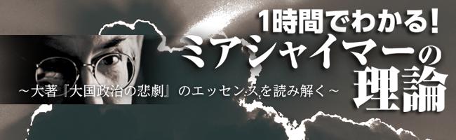 『1時間でわかる!ミアシャイマーの理論~大著 『大国政治の悲劇』のエッセンスを読み解く~』CD