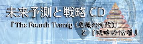 奥山真司の『未来予測と戦略』CD