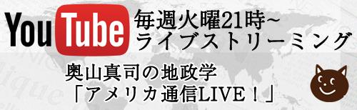 奥山真司のアメリカ通信LIVE